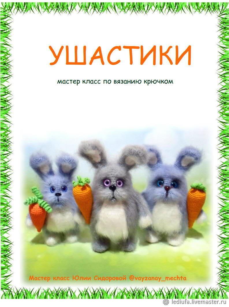 """Мастер класс """"Ушастики"""", Схемы для вязания, Уфа,  Фото №1"""