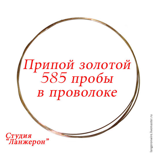Для украшений ручной работы. Ярмарка Мастеров - ручная работа. Купить Припой золотой 14 карат (585 проба) в проволоке.. Handmade.