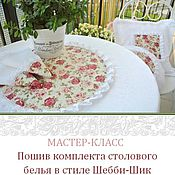 Материалы для творчества handmade. Livemaster - original item Master class on sewing sets table linen Vintage rose. Handmade.