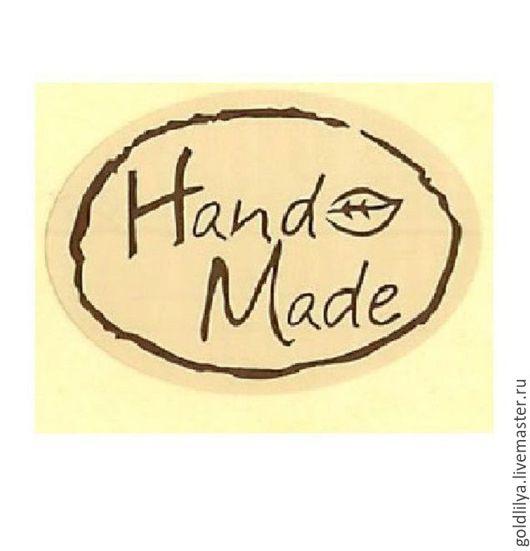 Упаковка ручной работы. Ярмарка Мастеров - ручная работа. Купить Наклейки handmade 10 шт (этикетка, стикер) овальные. Handmade.
