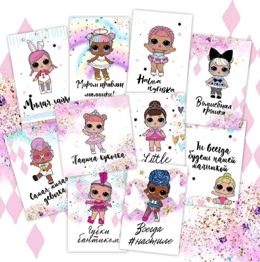 Набор открыток для девочки L.O.L, Аксессуары для фотосессии, Москва,  Фото №1