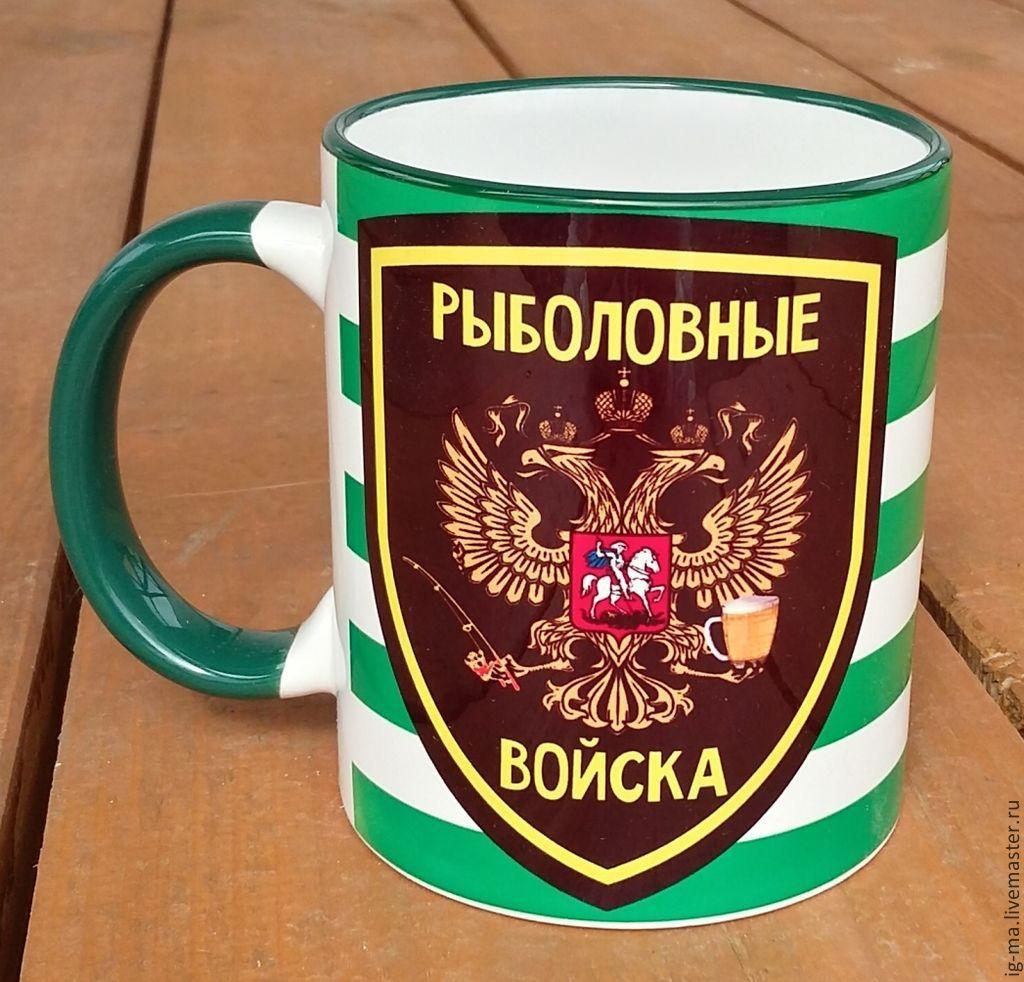 """Кружка """"Рыболовные войска"""", Кружки и чашки, Москва, Фото №1"""