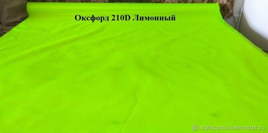 Ткань Оксфорд 210D PU Лимонный (100% полиэстр) Плотность: 80 гр/м2 Водоупорность: 1000 PU (1000 мм водного столба `в/c`). Покрытие: PU (полиуретан) Ширина: 150 см