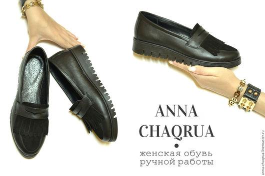 Обувь ручной работы. Ярмарка Мастеров - ручная работа. Купить Женские лоферы Anna Chaqrua. Handmade. Черный, обувь, полуботинки