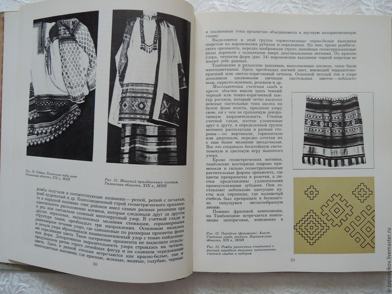 Журналы машинной вышивки 41