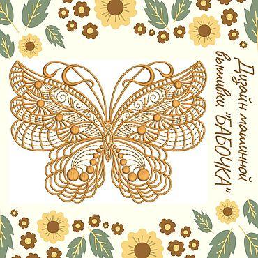 Материалы для творчества ручной работы. Ярмарка Мастеров - ручная работа Дизайн машинной вышивки Бабочка. Handmade.
