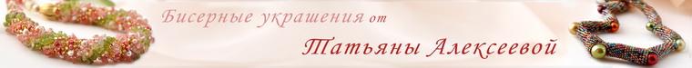 Altania,  Татьяна
