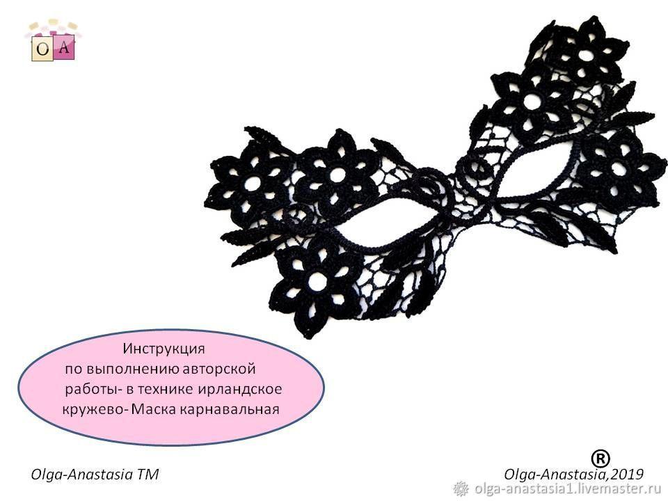Ирландское кружево Маска инструкция, Схемы для вязания, Минск,  Фото №1