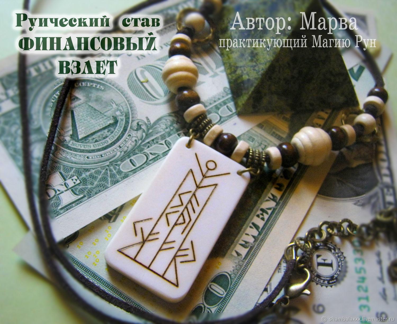 Amulet of bone FINANCIAL RISE with instructions, Amulet, Asha,  Фото №1