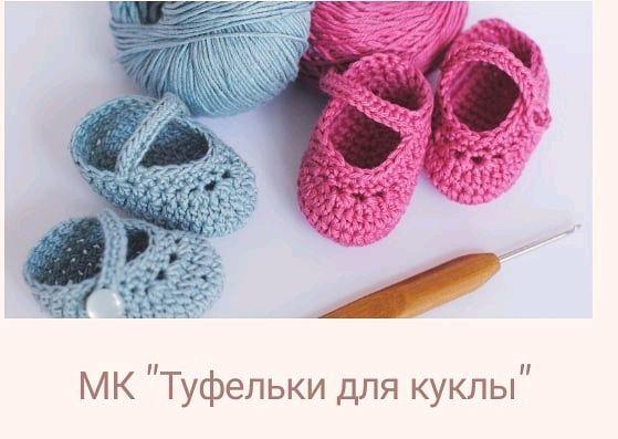 "МК ""Туфельки для куклы"", Одежда для кукол, Москва, Фото №1"