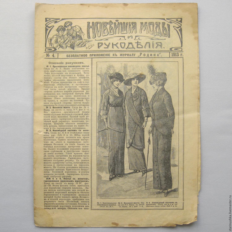 журнал по рукоделию мод без регистрации