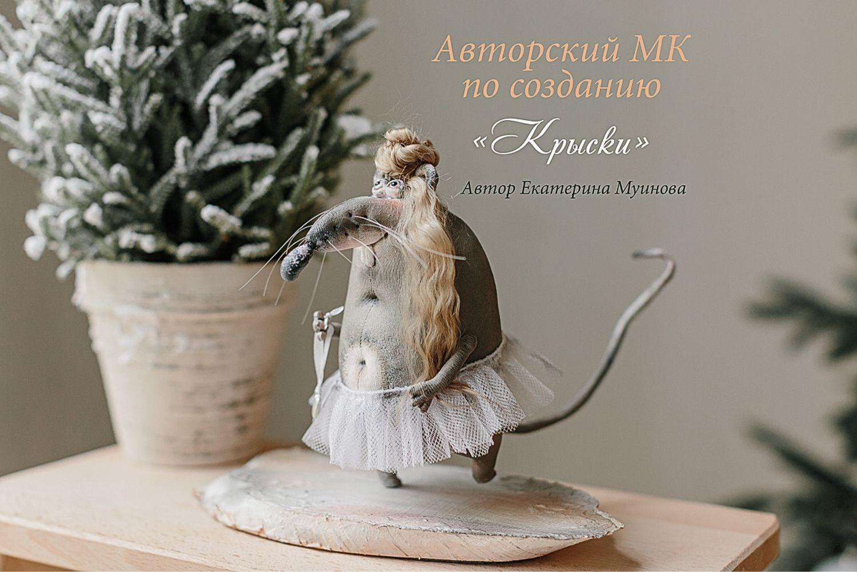 Авторский видео-МК по Крыске, Мягкие игрушки, Ярославль,  Фото №1