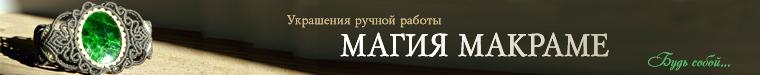 Майя Пшеничная (magiya-macrame)