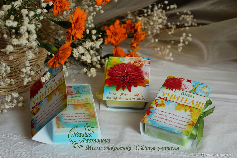 """Мыло-открытка """"С Днем Учителя"""" ручной работы, Мыло, Москва, Фото №1"""