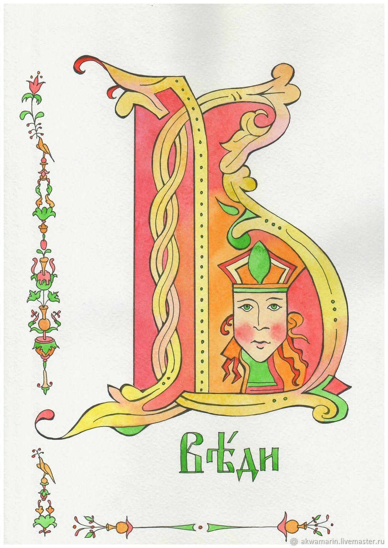 буквицы акварелью, Иллюстрации, Богатое,  Фото №1