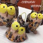 Совушкин Хуторок - принимаем заказы - Ярмарка Мастеров - ручная работа, handmade