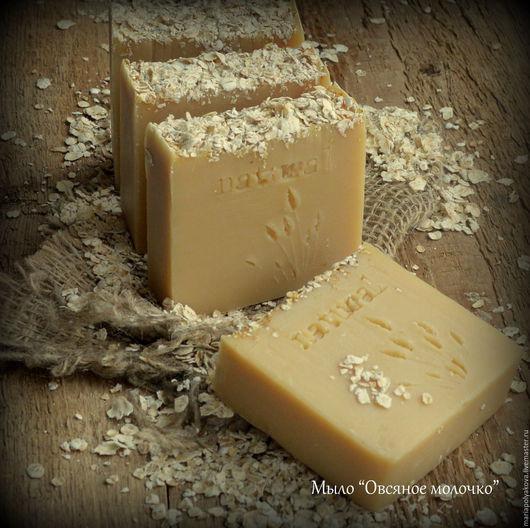 """Мыло ручной работы. Ярмарка Мастеров - ручная работа. Купить Мыло """"Овсяное молочко"""". Handmade. Бежевый, мыло с нуля"""