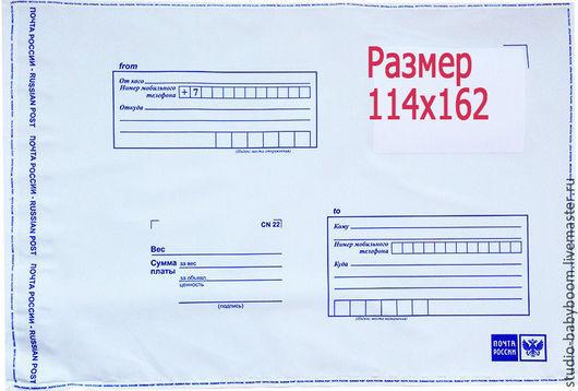 Упаковка ручной работы. Ярмарка Мастеров - ручная работа. Купить пакеты почтовые, пакеты пластиковые 114х162. Handmade. Белый, пакет