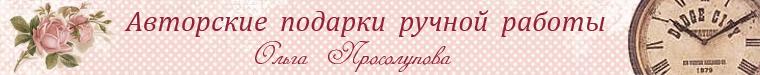 Ольга Просолупова