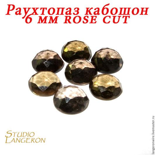 Для украшений ручной работы. Ярмарка Мастеров - ручная работа. Купить Раухтопаз кабошон 6 мм rose cut. Handmade.