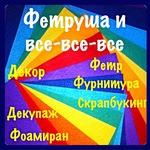 Фетруша - Ярмарка Мастеров - ручная работа, handmade