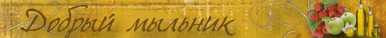 Добрый мыльник (dobryimilnik)
