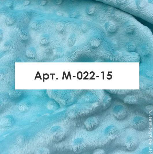 Шитье ручной работы. Ярмарка Мастеров - ручная работа. Купить Микрофибра Плюш Minky Dot светло-бирюзовая. Handmade. Микрофибра