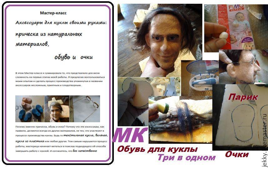 Обучающие материалы ручной работы. Ярмарка Мастеров - ручная работа. Купить МК: Аксессуары для куклы: парик, обувь и очки. Handmade.