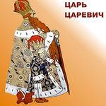 tzar-tzarevich