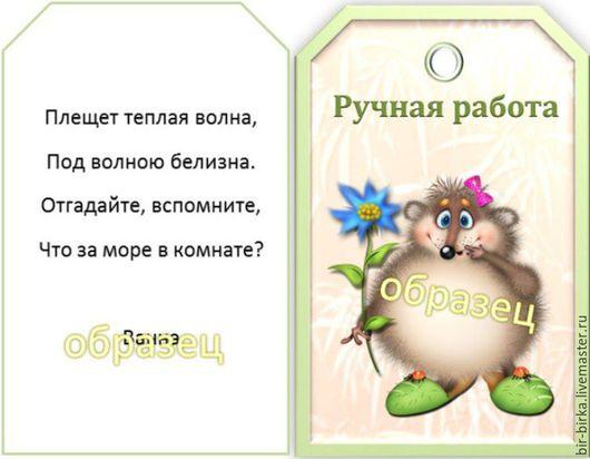 двойные бирочки с загадками для детских изделий ручной работы