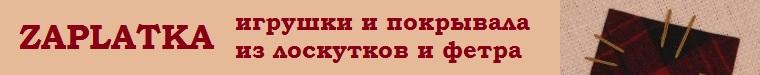 ZAPLATKA (Olga_Selivanova)
