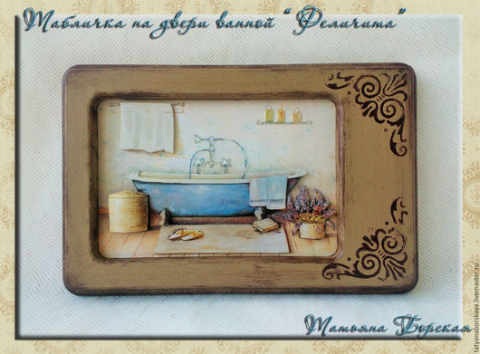 """Ванная комната ручной работы. Ярмарка Мастеров - ручная работа. Купить Табличка на двери ванной комнаты """"Феличита"""" (Блаженство). Handmade."""