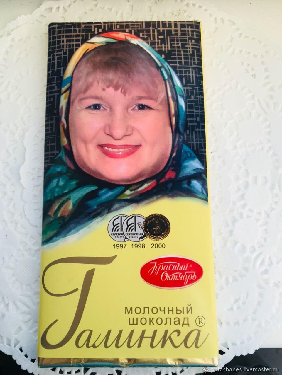 шоколадки аленка с фото коллег частой