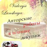 Валерия Ланская (cozy-house-23) - Ярмарка Мастеров - ручная работа, handmade