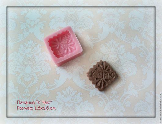"""Для украшений ручной работы. Ярмарка Мастеров - ручная работа. Купить Печенье """"К Чаю"""" 1.6х1.6см. Handmade."""