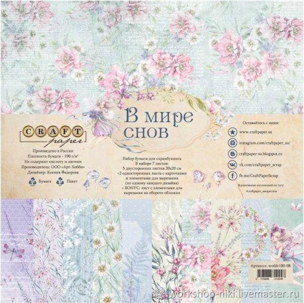 """Бумага 20х20 """"В мире снов"""" (Craft Paper), Бумага, Москва,  Фото №1"""