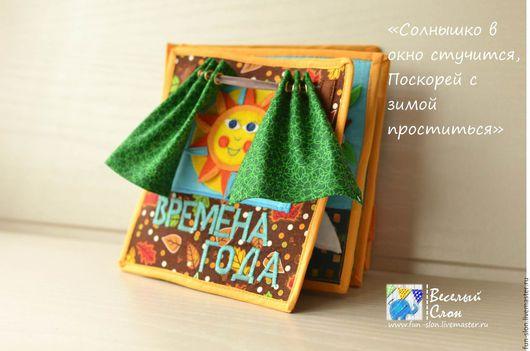 Развивающие игрушки ручной работы. Ярмарка Мастеров - ручная работа. Купить Развивающая книжка Времена года. Handmade. Рыжий
