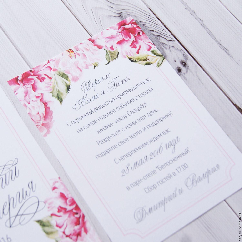 Пригласительные открытки на свадьбу тексты