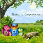 Наталья (Angela-snv) - Ярмарка Мастеров - ручная работа, handmade