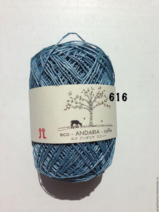 Вязание ручной работы. Ярмарка Мастеров - ручная работа. Купить Японская натуральная рафия тон616. Handmade. Пряжа, пряжа для вязания