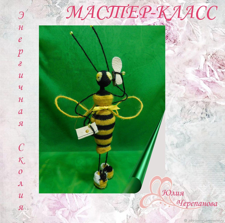 Мастер-класс: Энергичная Сколия, Мастер-классы, Екатеринбург,  Фото №1
