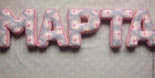 Текстиль, ковры ручной работы. Ярмарка Мастеров - ручная работа. Купить Буквы подушки. Handmade. Комбинированный, буквы подушки