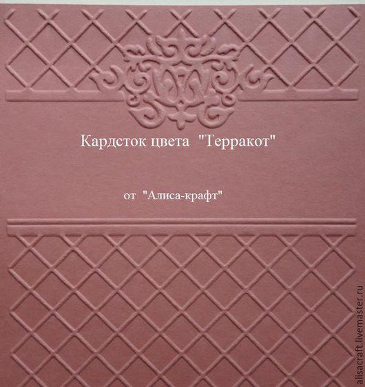 Кардсток цвета `Терракот`. Плотность - 300 г. Цена за формат 30х30 см - 25 руб. На фото - пример качества тиснения кардстока `Терракот`.