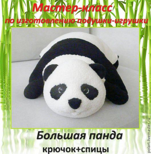"""Вязание ручной работы. Ярмарка Мастеров - ручная работа. Купить Мастер-класс  """"Панда.Игрушка-подушка."""". Handmade."""