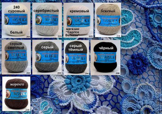 Пряжа `Норка`  (КОЛОР-СИТИ) с содержанием козьего пуха и пуха норки. Продажа от 3-х мотков! Уточняйте наличие цветов перед заказом!