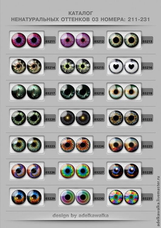 Стеклянные глазки для игрушек. Ненатуральные 11