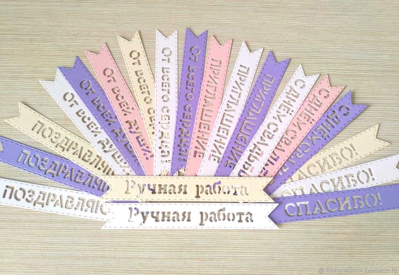 Вырубка для скрапбукинга Надписи, Вырубки для скрапбукинга, Иваново,  Фото №1
