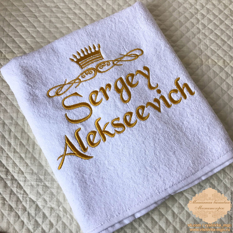 Махровое полотенце с вышивкой на заказ