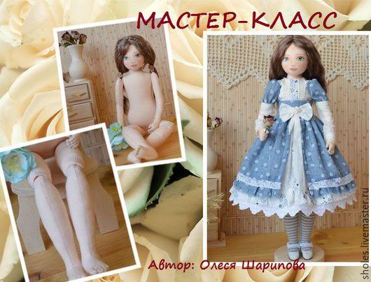 Обучающие материалы ручной работы. Ярмарка Мастеров - ручная работа. Купить Мастер-класс по созданию текстильной шарнирной куклы. Handmade.