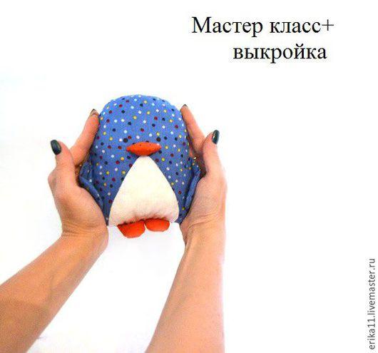 Мастер класс-текстильная игрушка пингвин выкройка +мастер класс.ручная работа